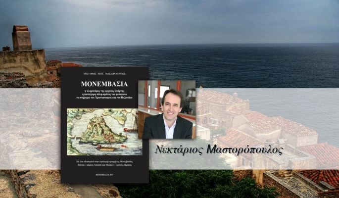 Monemvasia Nektarios Mastoropoulos