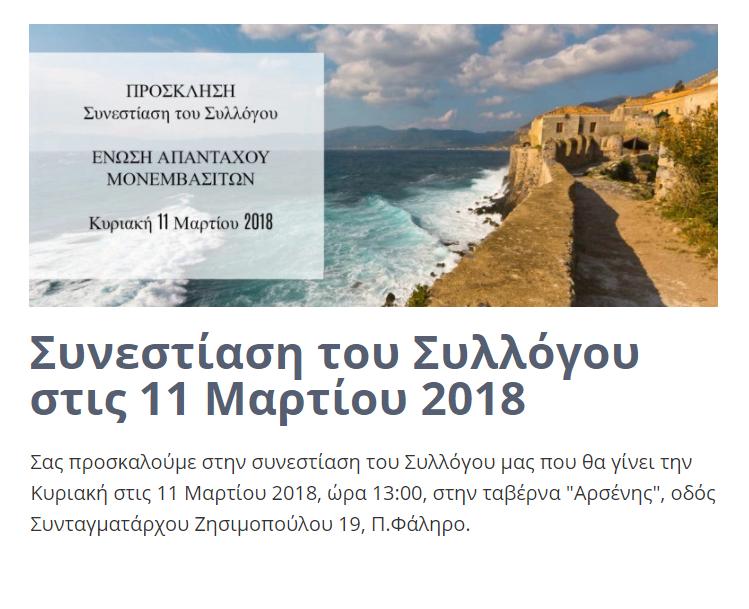 Σας προσκαλούμε στην συνεστίαση του Συλλόγου μας που θα γίνει την Κυριακή στις 11 Μαρτίου 2018, ώρα 13:00, στην ταβέρνα «Αρσένης», οδός Συνταγματάρχου Ζησιμοπούλου 19, Π.Φάληρο.